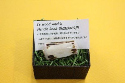 スタッグ ハンドルノブ(シマノ用)�