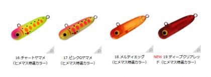 ボトムノックスイマー�/ヒメマス特選カラー