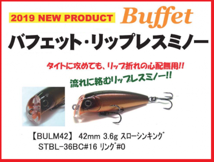 <img class='new_mark_img1' src='https://img.shop-pro.jp/img/new/icons15.gif' style='border:none;display:inline;margin:0px;padding:0px;width:auto;' />Buffetリップレスミノー