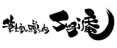 筆文字の贈り物Sugi庵