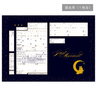 ★OUTLET★複写式婚姻届[01/To the moon & back]