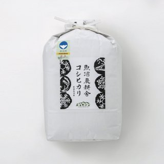 新米予約受付中 令和3年産 魚沼産コシヒカリ 特別栽培米 精米 5kg×1袋