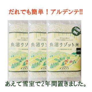 魚沼リゾット米