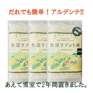 【送料無料】魚沼リゾット米3個パック