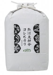 新米予約受付中 令和3年産 魚沼産コシヒカリ 精米 5kg×1袋