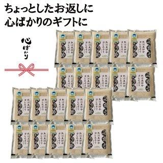 新米予約受付中 令和3年産 【送料無料】プチギフト20個セット  精米 特別栽培米 魚沼産コシヒカリ 1kg×20袋