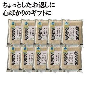 新米予約受付中 令和3年産 プチギフト10個セット 精米 特別栽培米 魚沼産コシヒカリ 1kg×10袋