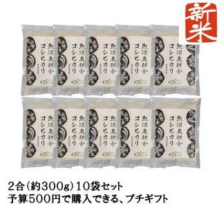 新米予約受付中 令和3年産 プチギフト10個セット 精米 特別栽培米 魚沼産コシヒカリ 2合(300g)×10袋