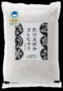 新米受付中 令和3年産 魚沼産コシヒカリ 特別栽培米 精米 2kg×1袋