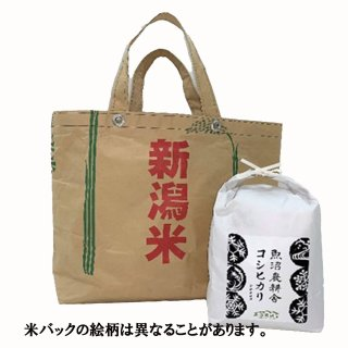 新米予約受付中 令和3年産 農福連携コラボの新潟米(マイ)バックと魚沼産コシヒカリ 精米 3kg×1袋