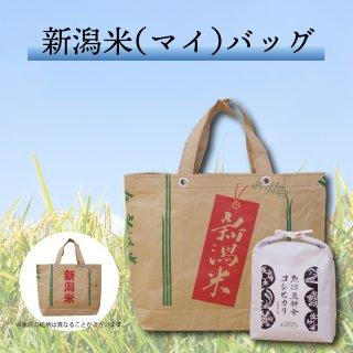 新米予約受付中 農福連携コラボの新潟米(マイ)バックと魚沼産コシヒカリ 玄米 3kg×1袋