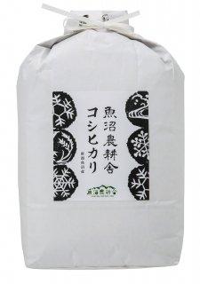 新米予約受付中 令和3年産 定期便なら5%off 魚沼産コシヒカリ 特別栽培米 玄米 5kg×1袋