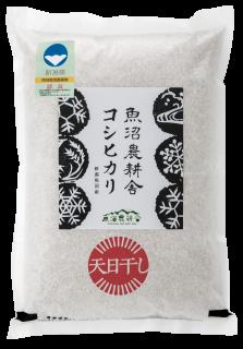 新米予約受付中 限定販売 令和3年産 天日干し 特別栽培米 魚沼産コシヒカリ 玄米 2kg×1袋