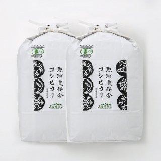 新米予約受付中 令和3年産 数量限定 定期便なら5%off JAS有機認証米 魚沼産コシヒカリ 精米 10kg 5kg×2袋
