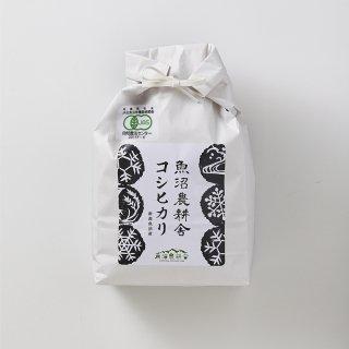 新米予約受付中 令和3年産 定期便なら5%off 数量限定 JAS有機認証米  精米 魚沼産コシヒカリ 玄米 3kg×1袋