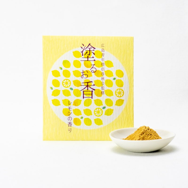 【塗香】広島青年僧侶春秋会レモンの香り(3g)※販売終了いたしました※