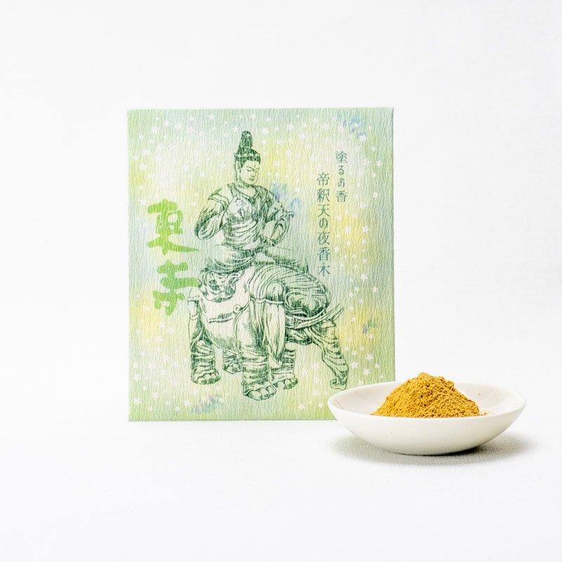 【塗香】東寺 帝釈天の夜香木(3g)