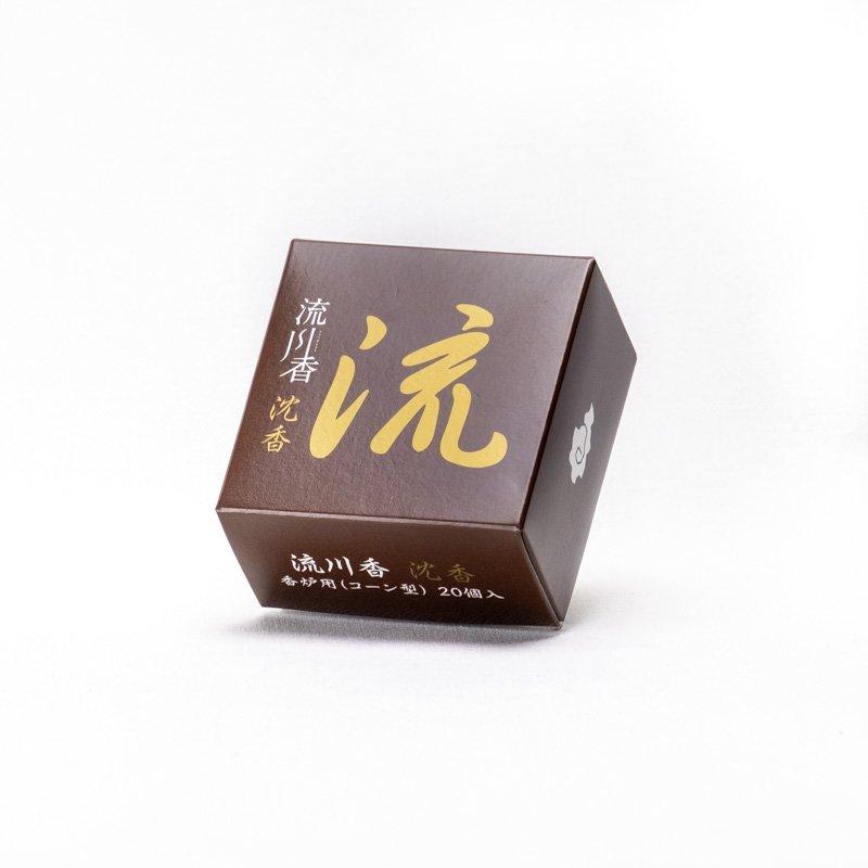 【流川香】沈香(20個入り)