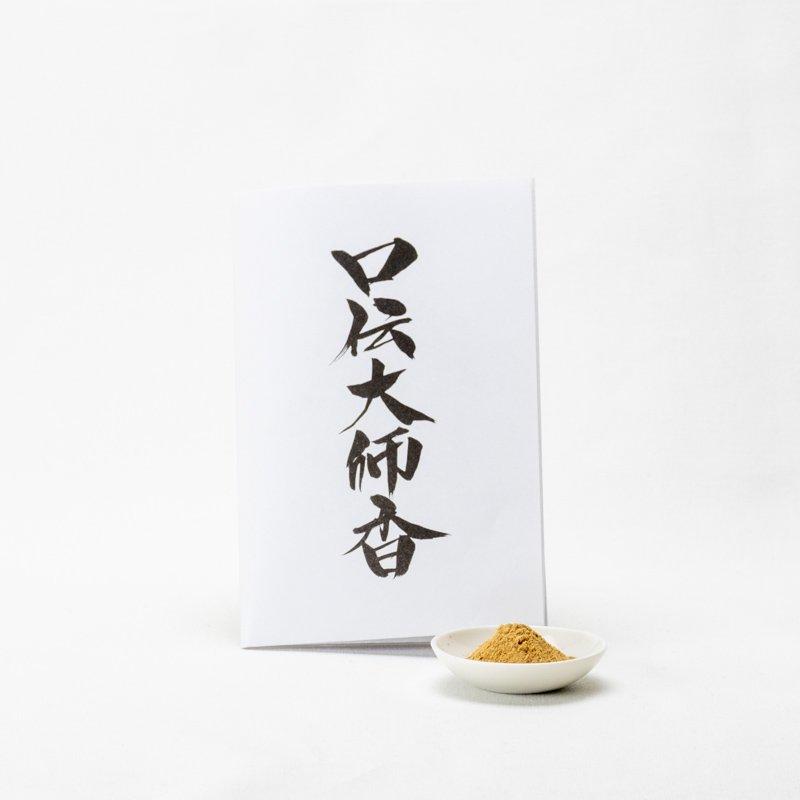 【塗香】口伝大師香(10g)