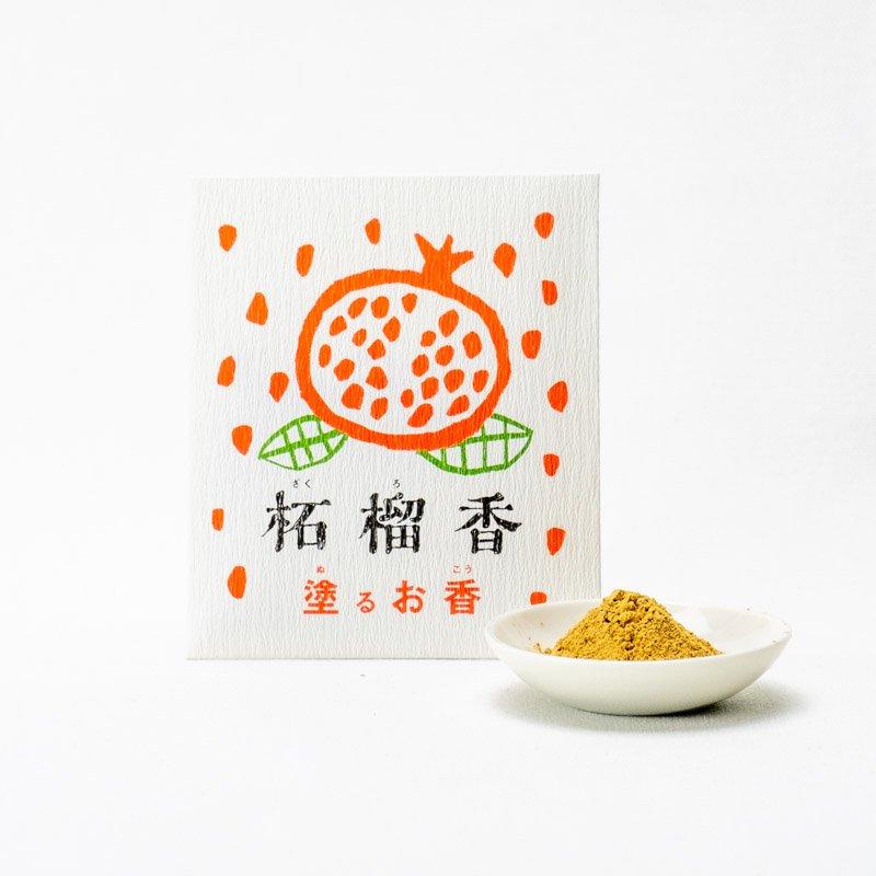 柘榴香 塗香(5g)
