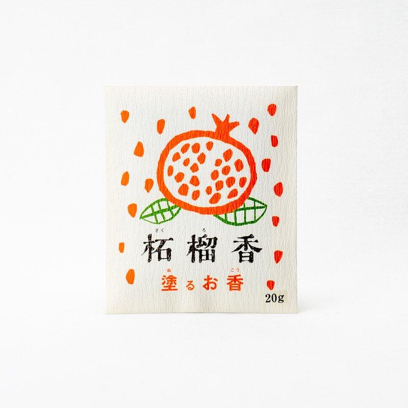 柘榴香 塗香(20g)