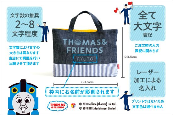 THOMAS&FRIENDS(きかんしゃトーマス) 名入れができるデニムレッスンバッグ(Stripe) 商品画像