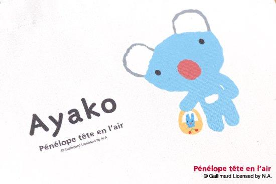 Penelope tete en l'air(ペネロペテタンレール) 名入れができる倉敷の帆布レッスンバッグ【ドゥドゥ】 商品画像