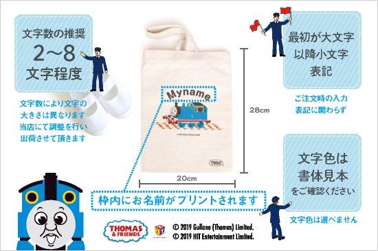 THOMAS&FRIENDS(きかんしゃトーマス) 名入れができる倉敷の帆布シューズバッグ【トーマス】 商品画像