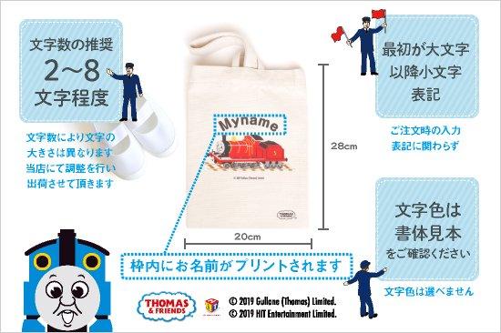THOMAS&FRIENDS(きかんしゃトーマス) 名入れができる倉敷の帆布シューズバッグ【ジェームス】 商品画像