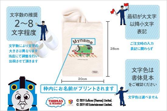 THOMAS&FRIENDS(きかんしゃトーマス) 名入れができる倉敷の帆布シューズバッグ【パーシー】 商品画像