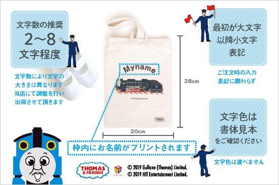 THOMAS&FRIENDS(きかんしゃトーマス) 名入れができる倉敷の帆布シューズバッグ【ヒロ】 商品画像