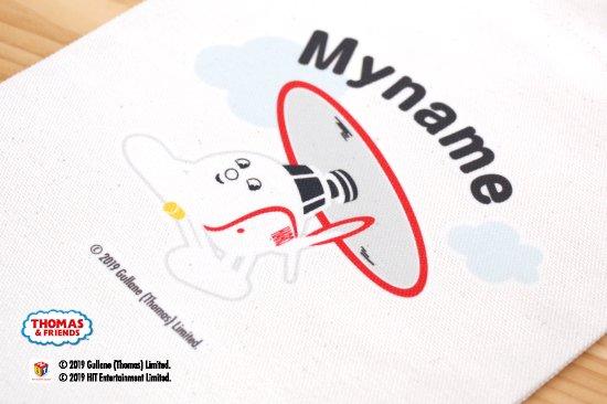 THOMAS&FRIENDS(きかんしゃトーマス) 名入れができる倉敷の帆布シューズバッグ【ハロルド】 商品画像