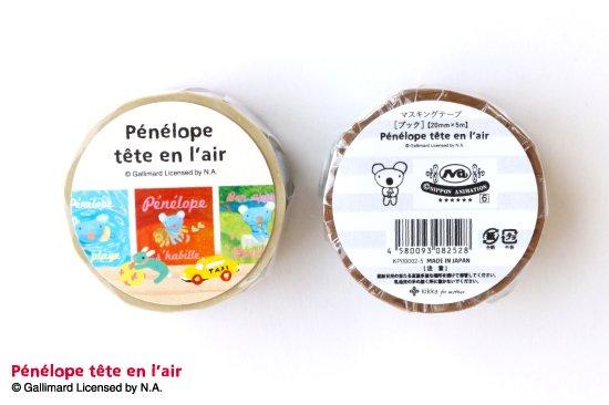 Penelope tete en l'air (ペネロペテタンレール)  マスキングテープ【ブック】 商品画像
