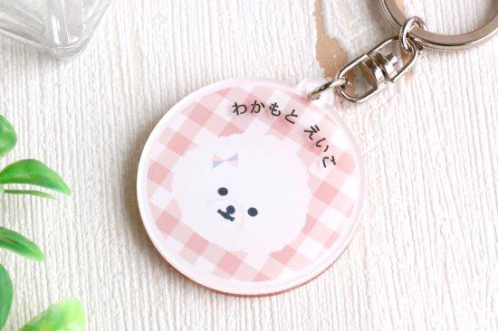 kikka for mother(キッカフォーマザー) |Stylish! 名入れができるキーホルダー ビションフリーゼ(タータンチェック) 商品画像