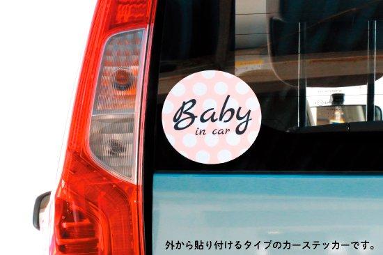 Stylish! カーステッカー BABY IN CAR(ドット) 商品画像