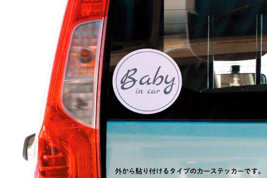 Stylish! カーステッカー BABY IN CAR(ラベンダー) 商品画像