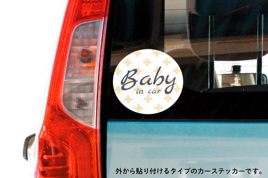 Stylish! カーステッカー BABY IN CAR(クロス) 商品画像