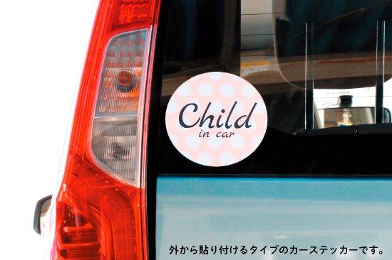 Stylish! カーステッカー CHILD IN CAR(ドット) 商品画像