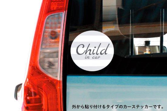 Stylish! カーステッカー CHILD IN CAR(ボーダー) 商品画像
