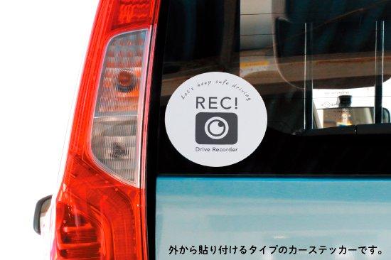 Stylish! カーステッカー Drive Recorder(ホワイト) 商品画像