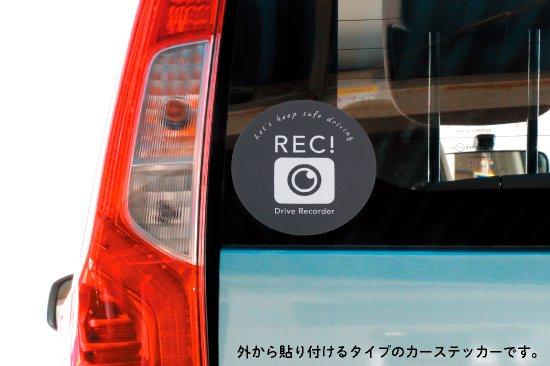 Stylish! カーステッカー Drive Recorder(チャコール) 商品画像