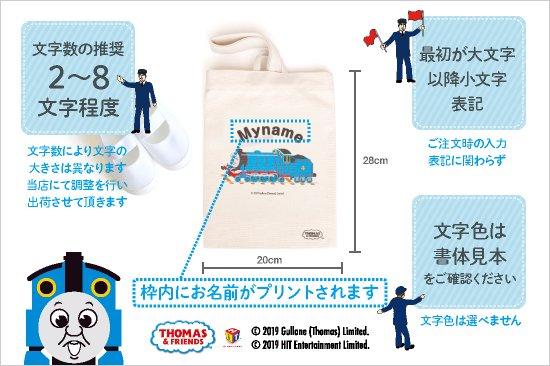 THOMAS&FRIENDS(きかんしゃトーマス) 名入れができる倉敷の帆布シューズバッグ【ゴードン】 商品画像