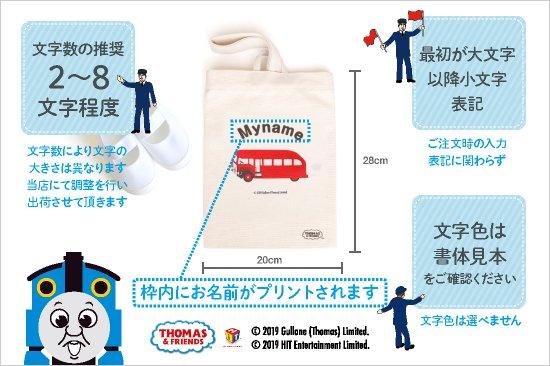 THOMAS&FRIENDS(きかんしゃトーマス) 名入れができる倉敷の帆布シューズバッグ【バーティー】 商品画像