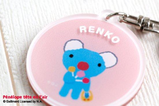 Penelope tete en l'air(ペネロペテタンレール)名入れができるキーホルダー(キャンディー) 商品画像