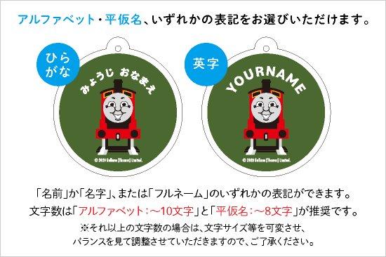 THOMAS&FRIENDS(きかんしゃトーマス) 名入れができるキーホルダー(カーキ) 商品画像