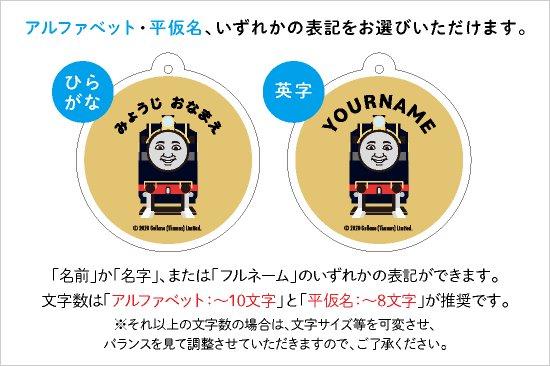 THOMAS&FRIENDS(きかんしゃトーマス) 名入れができるキーホルダー(ベージュ) 商品画像