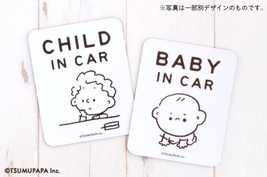 TSUMUPAPA(つむぱぱ) カーマグネット BABY IN CAR 商品画像