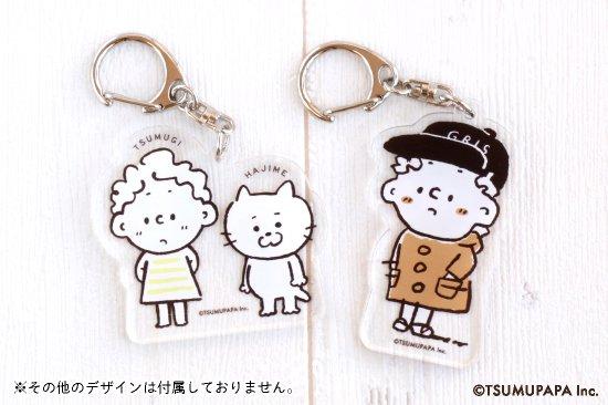 TSUMUPAPA(つむぱぱ) アクリルキーホルダー(TSUMUGI) 商品画像