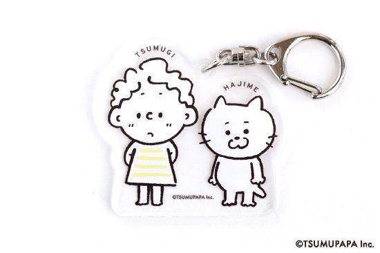 kikka for mother(キッカフォーマザー) |TSUMUPAPA(つむぱぱ) アクリルキーホルダー(TSUMUGI&HAJIME) 商品画像