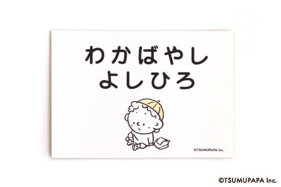 kikka for mother(キッカフォーマザー)  TSUMUPAPA(つむぱぱ) お昼寝布団用お名前シール(TSUMUGI・同柄4枚セット) 商品画像